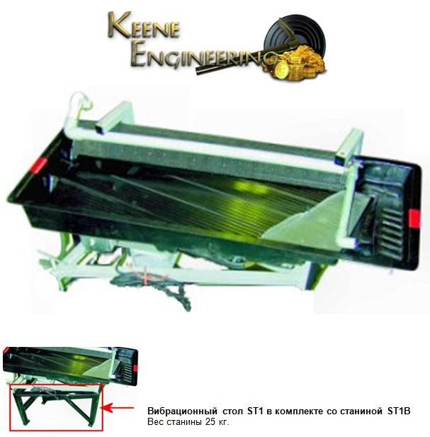 Вибростол концентратор для доводки золота Keene Eng RP4